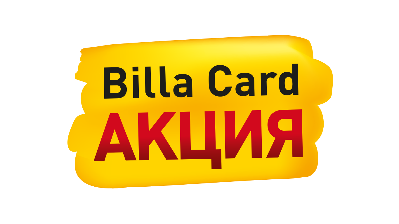 Billa Card Акция